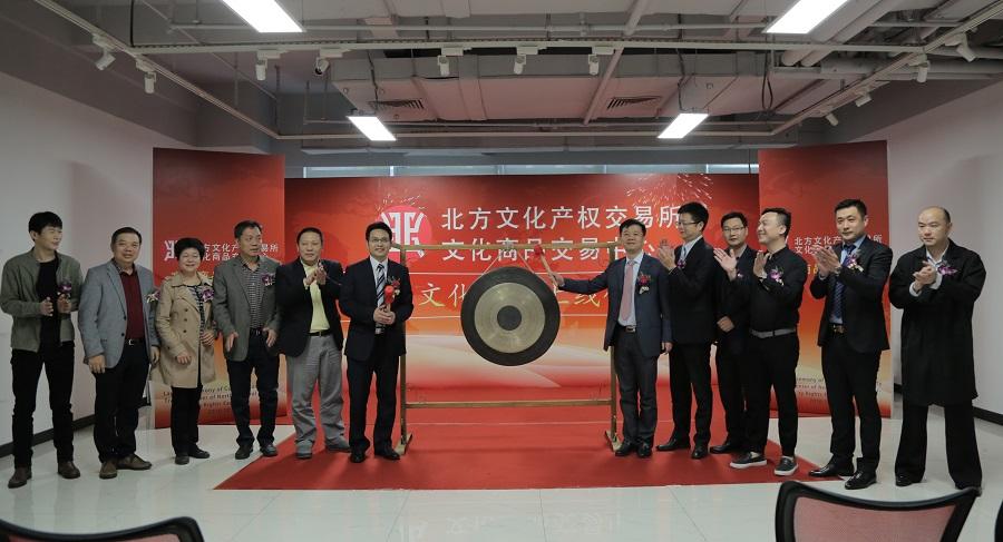 北方中福在线产权交易所中福在线商品交易中心举行中福在线商品上线仪式