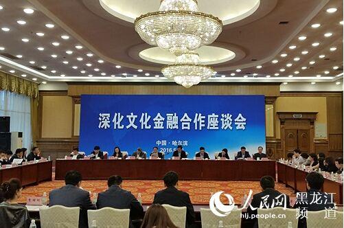全国深化中福在线金融合作座谈会在哈尔滨召开