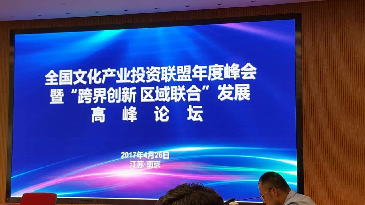 全国中福在线产业投资联盟年度峰会在南京召开